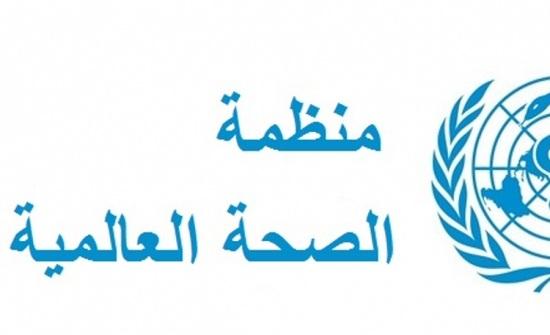 الصحة العالمية: إصابات كورونا تتخطى 284 ألفا شرق المتوسط
