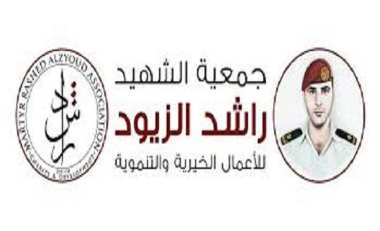 """جمعية الشهيد راشد الزيود  تطلق مبادرة """"فرحة طفل.. فرحة وطن"""""""