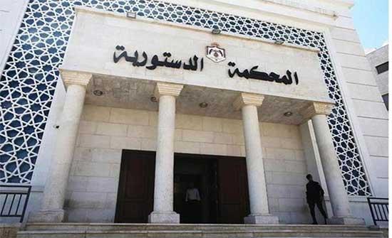 المحكمة الدستورية تشارك بمؤتمر حول حقوق الانسان