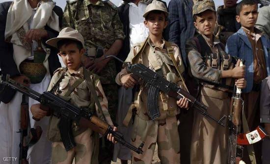التحالف يسلم الحكومة اليمنية أطفالا جندهم الحوثيون
