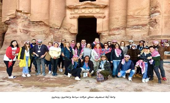 واحة أيلة تستضيف ممثلي شركات سياحة وإعلاميين رومانيين