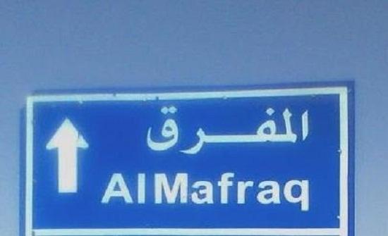ادراج 411 مشروعا في موازنة مجلس محافظة المفرق للعام المقبل