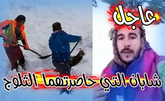 بالفيديو : ثلوج المغرب تحاصر شابين.. منحدرات خطيرة وفيديو استغاثة