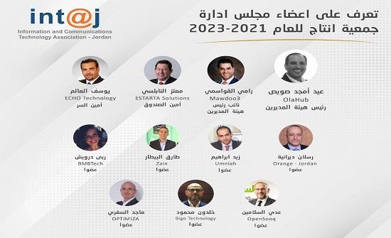 عيد امجد الصويص رئيسا لهيئة المديرين لجمعية 'انتاج'