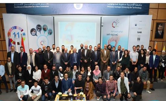 اختتام فعاليات الأسبوع العالمي للريادة 2019 في جامعة الأميرة سمية