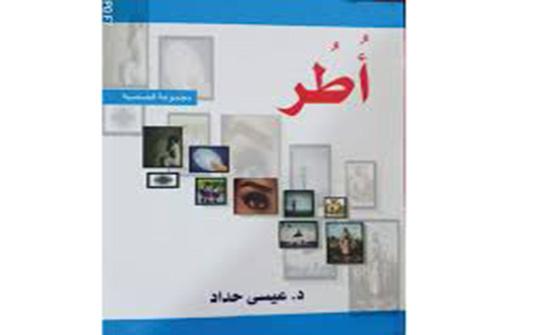 توقيع مجموعة قصصية للكاتب عيسى حداد بالزرقاء