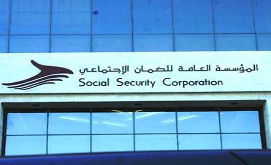 الضمان تدعو الراغبين للاستفادة من برنامج حماية عن شهر تموز