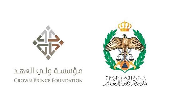 مذكرة تفاهم بين مديرية الأمن العام ومؤسسة ولي العهد