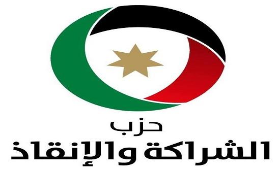 الشراكة والإنقاذ يرفض قرار المشاركة في ورشة البحرين