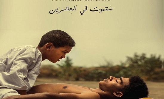 الاردنية للأفلام تعرض الفيلم السوداني ستموت بالعشرين الأحد المقبل