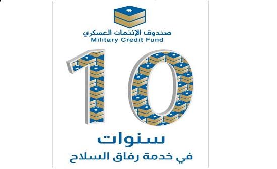 صندوق الائتمان العسكري يحتفل بمرور 10 سنوات على تأسيسه