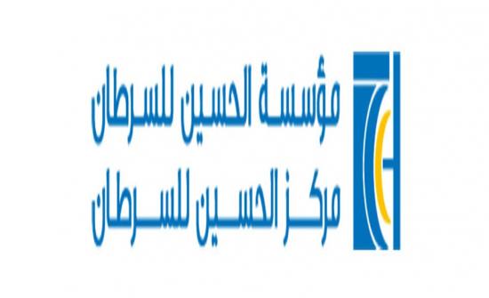 إطلاق حملة حصالة الخير لصالح مؤسسة الحسين للسرطان في المدارس