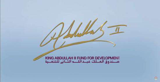 مذكرة تفاهم بين صندوق الملك عبدالله الثاني للتنمية ولومينوس الجامعية