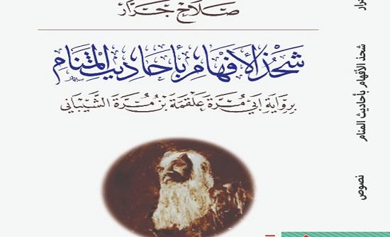 صدور كتاب شحذ الأفهام بأحاديث المنام للدكتور صلاح جرار