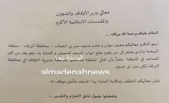 بالوثائق تعيين إمام لاحد مساجد الزرقاء بمطالبة من طارق خوري المدينة نيوز