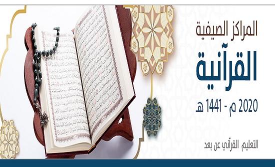 بدء التسجيل للمراكز الصيفية القرآنية عبر منصة رتل - رابط