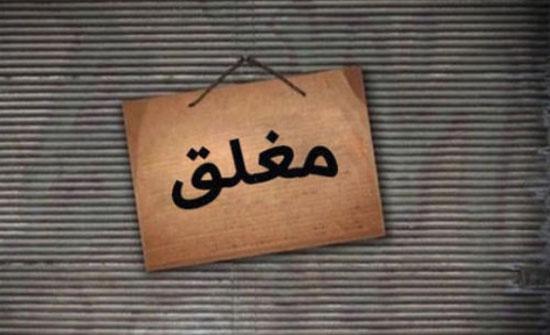 إغلاق 4 مؤسسات غذائية في محافظة الزرقاء