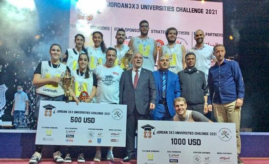 فريقا جامعة الأميرة سميّة يحرزان بطولة الجامعات الأردنية في كرة السلة 3×3