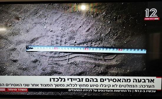 قناة إسرائيلية تكشف كيف تم الوصول إلى مكان الأسيرين الزبيدي وعارضة