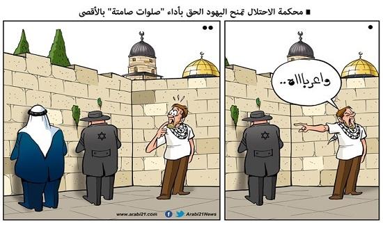 الصلاة الصامتة ونصرة الأقصى..