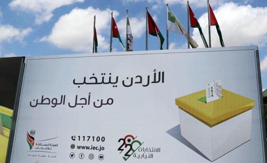اسماء : النتائج الرسمية للنواب الفائزين في اربد