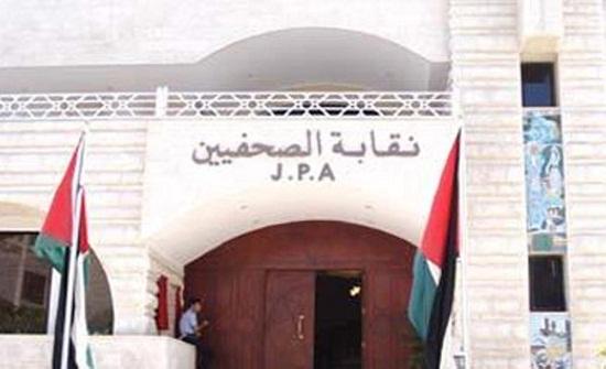 نقابة الصحفيين تدين إغلاق مكتب تلفزيون فلسطين
