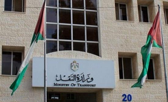 وزارة النقل تعلق دوامها ثلاثة أيام