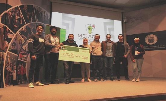 جامعة الأميرة سمية للتكنولوجيا تحقق المراكز المتقدمة في مسابقة METACTF