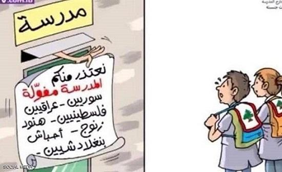 """غضب لبناني عارم بعد كاريكاتور """"يطفح بالعنصرية"""""""