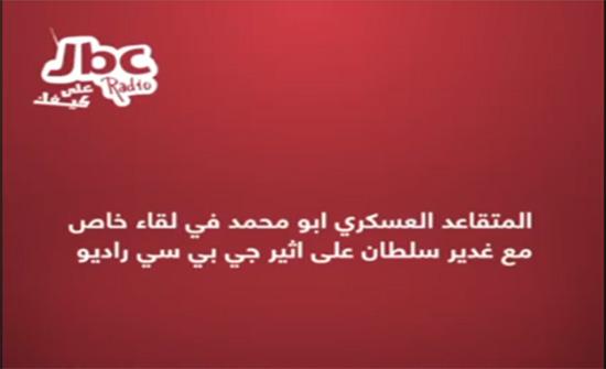 لقاء جي بي سي راديو مع المتقاعد العسكري ابو محمد .. استمع