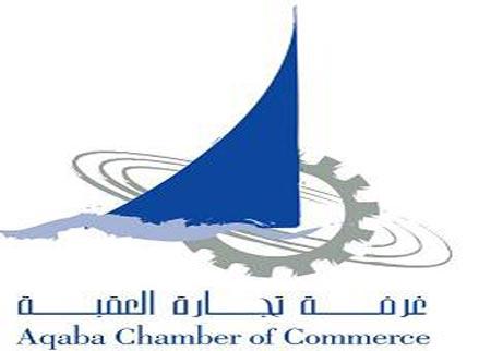 بحث التحديات التي تواجه القطاعين التجاري والسياحي في مدينة العقبة