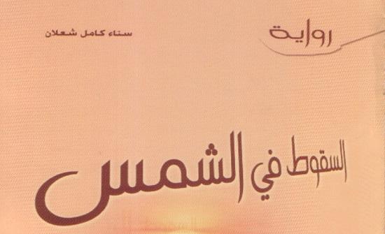 روايات سناء الشّعلان في ندوة الرّواية الجزائريّة والكتابة السّير ذاتيّة