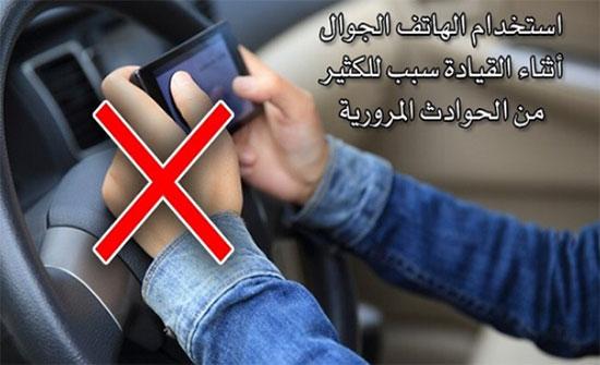 """""""السير"""" تحذر من  استخدام الهاتف النقال أثناء القيادة"""
