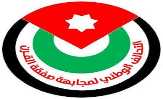 """"""" التحالف الوطني """"  يطالب النواب التأكيد على السيادة الأردنية على المسجد الأقصى"""