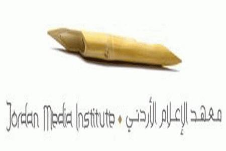 لقاء تعريفي في معهد الإعلام بالخطة الوطنية للتربية الإعلامية والمعلوماتية