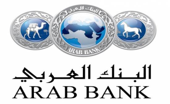 3ر128 مليون دولار أرباح مجموعة البنك العربي في الربع الاول من العام 2021