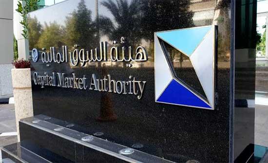 السوق المالية السعودية تتسلم رئاسة اتحاد البورصات العربية