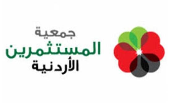 جمعية المستثمرين الاردنية: قرارات التحفيز تمثل روح الشراكة بين الحكومة والقطاع الخاص