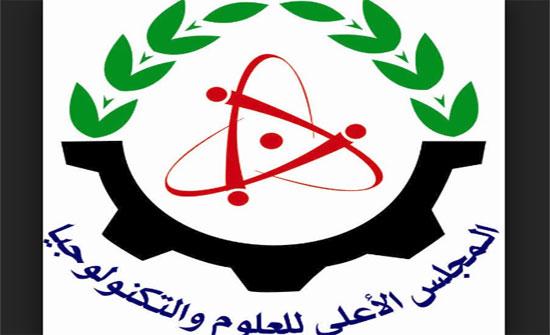 المجلس الأعلى للعلوم والتكنولوجيا يطلق المنصة الالكترونية لمبادرة علّم نفسك