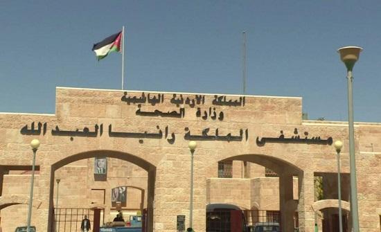 افتتاح عيادة السكري في مستشفى الملكة رانيا بالبترا