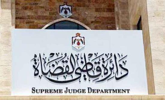 لجنة المسابقة القضائية الشرعية تحدد 12 تشرين الأول موعدا للامتحان التحريري