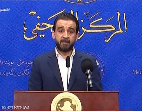 رئيس برلمان العراق يطالب بالتحقيق في الاعتداء على المتظاهرين