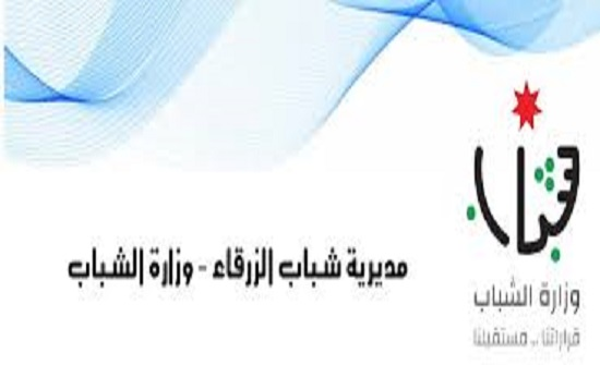 مناظرة شبابية الكترونية في محافظة الزرقاء