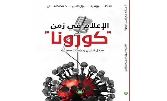 الإعلام في زمن كورونا إصدار جديد للدكتورة بتول مصطفى