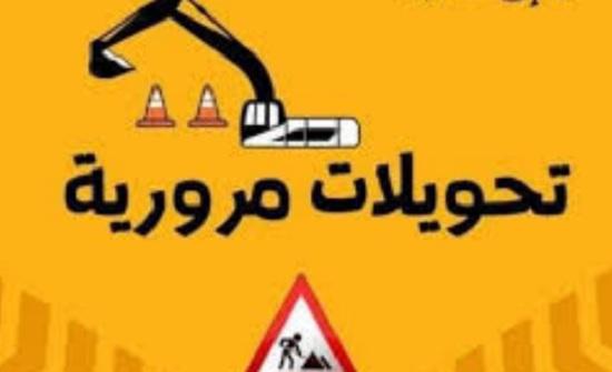 تحويلات مرورية بين عمان والزرقاء