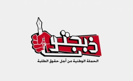 """ذبحتونا تطالب """"التربية"""" بدورة شتوية للتوجيهي وترفض التذرع بإضراب المعلمين لإلغائها"""