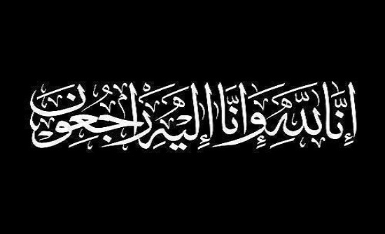 وفيات اليوم الخميس في الأردن