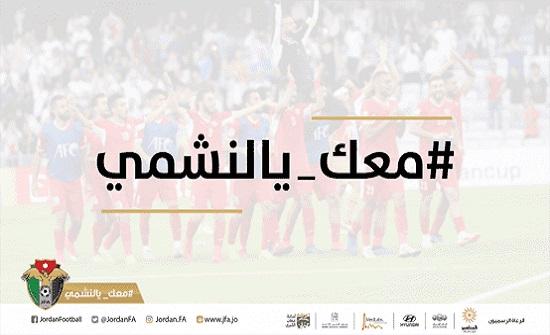 #معك_يالنشمي و #ارحل هاشتاغات تتصدر الأردن
