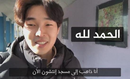 شاهدوا : شاب كوري يعتنق الإسلام
