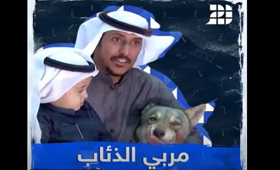 فيديو : سعودي يربي ذئابا في بيته مع أطفاله